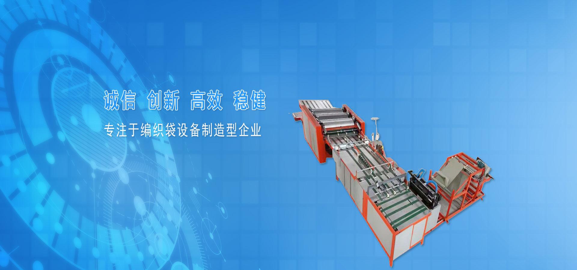 编织袋机械